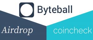 Byteballコインチェック上場の噂とAirdrop仕様変更による価格暴落