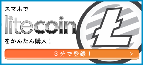 ライトコイン bitbank