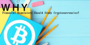 金融規制機関が仮想通貨について学ぶべき理由
