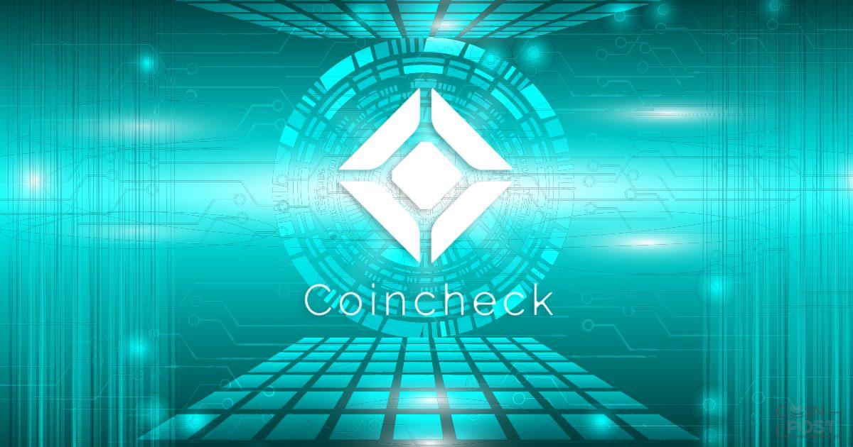 Coincheck 20200610 3